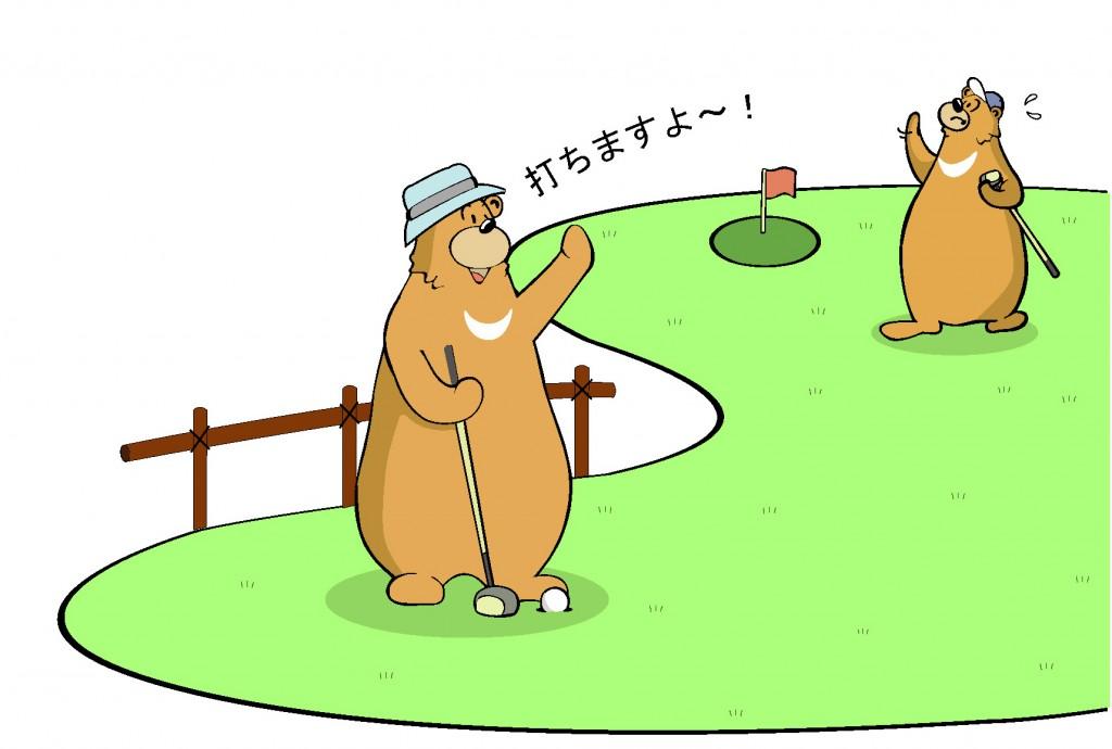 プレイは1組4名以内ですること。